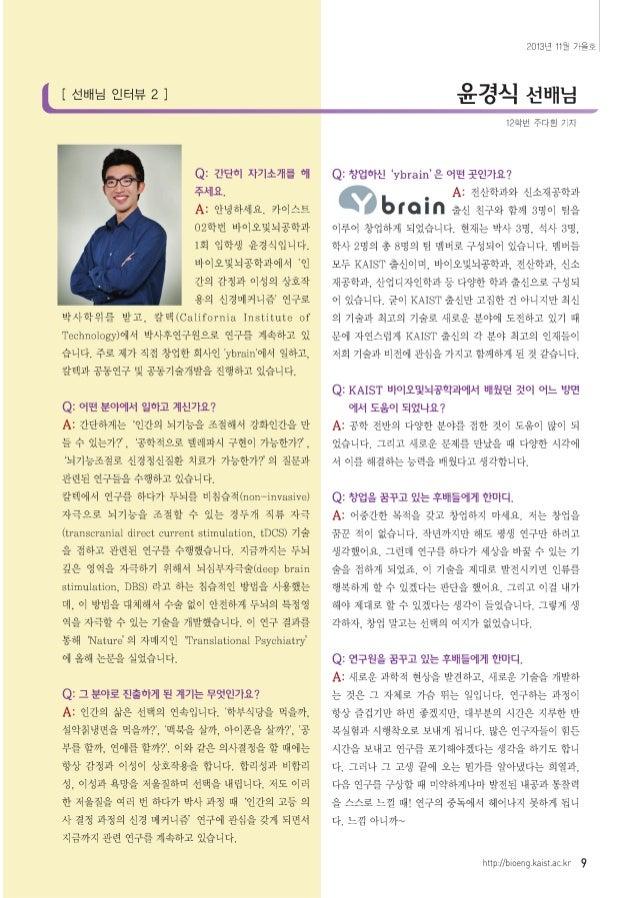 Kaist 바이오뇌공학과 소식지 인터뷰