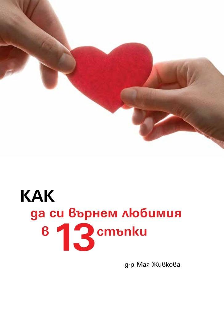 www.love-aholic.comКАК ДА СИ ВЪРНЕМ ЛЮБИМИЯ ЧОВЕК   Ако ще играете, решете три неща предварително:   правилата на играта, ...