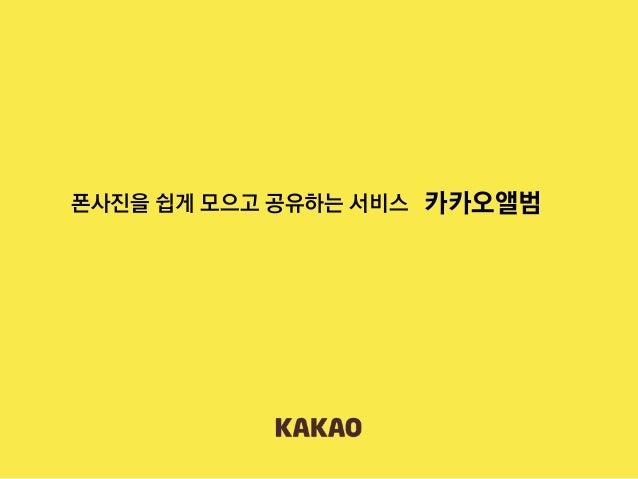 [Kakao] 카카오앨범소개서