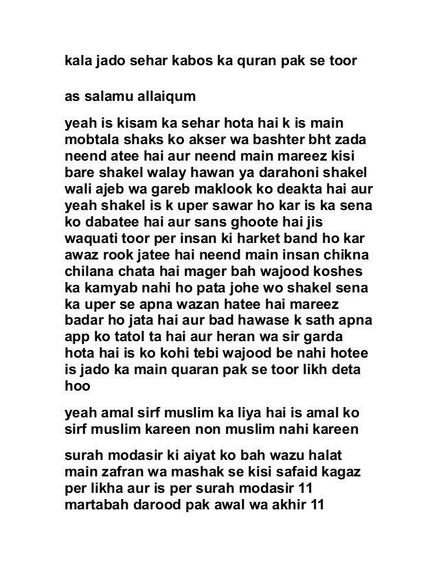 Kala Jado Sehar Kabos Ka Quran Pak Se Toor