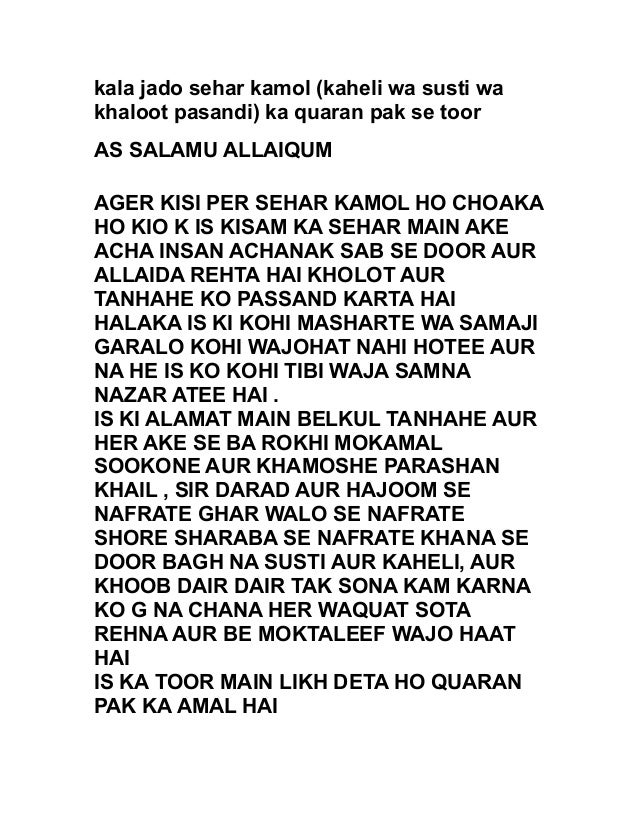 kala jado sehar kamol (kaheli wa susti wa khaloot pasandi) ka quaran pak se toor AS SALAMU ALLAIQUM AGER KISI PER SEHAR KA...