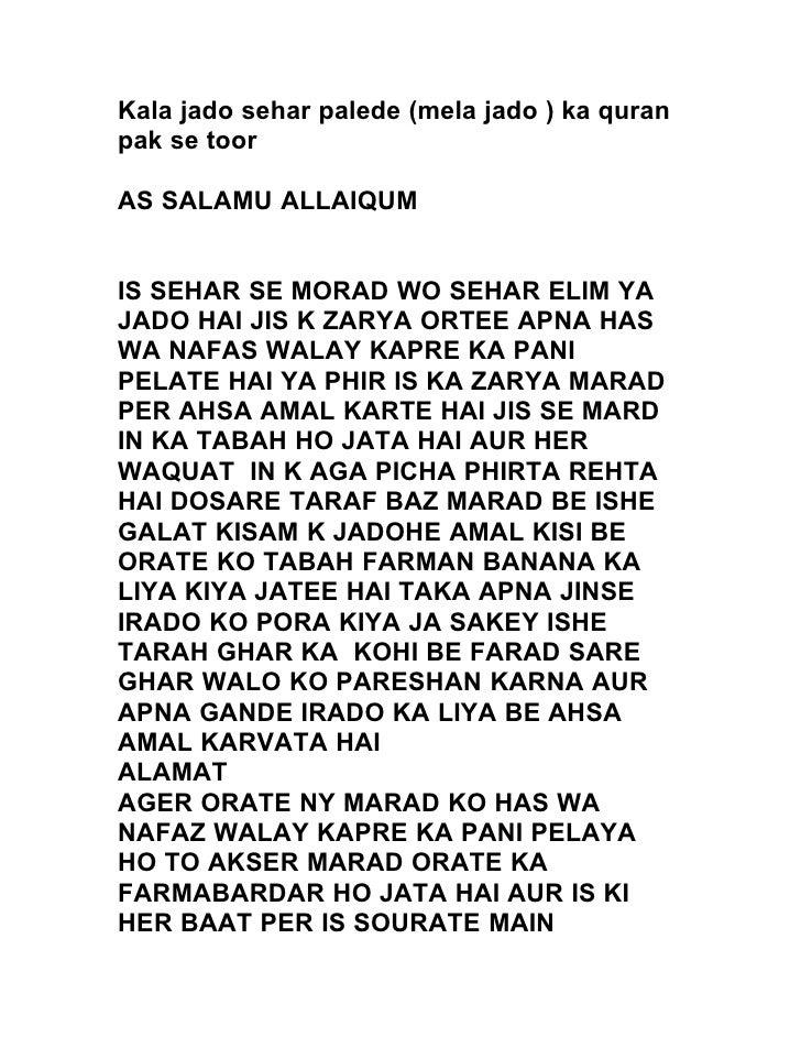 Kala jado sehar palede (mela jado ) ka quran pak se toor  AS SALAMU ALLAIQUM   IS SEHAR SE MORAD WO SEHAR ELIM YA JADO HAI...