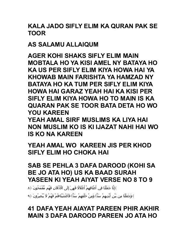Kala Jado Sifly Elim Ka Quran Pak Se Toor