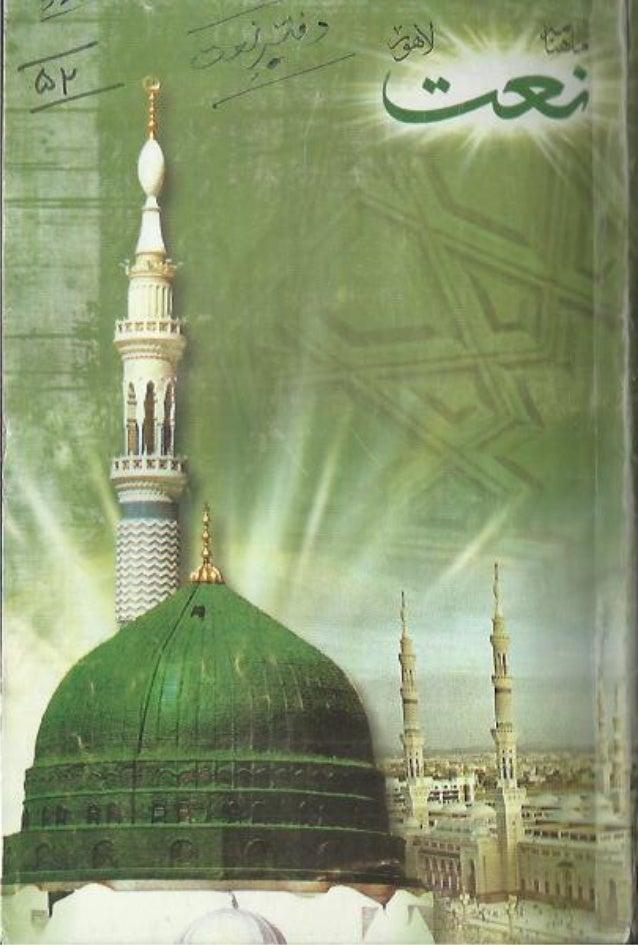Kalam e naat by raja rasheed mahmood naat vol 52