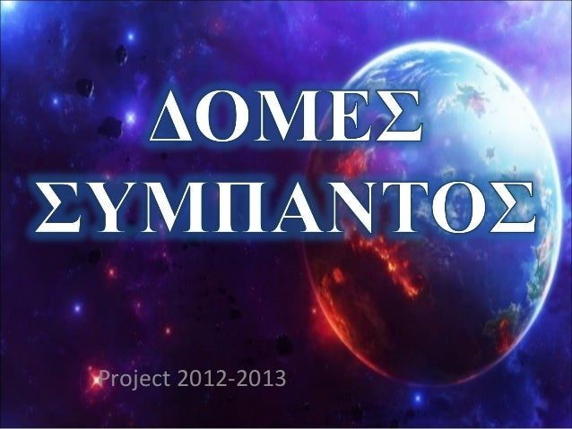 Project 2012-2013