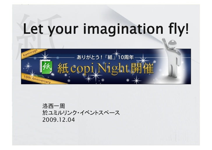 Let your imagination fly!       2009.12.04