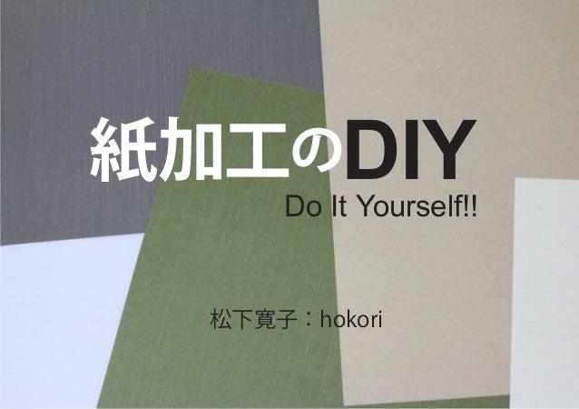紙加工のDIY      Do It Yourself!!  松下寛子:hokori