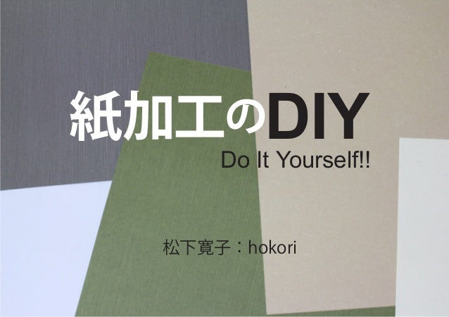 紙加工のDIY:DTPの勉強部屋 第27回勉強会 プチセッションスライド