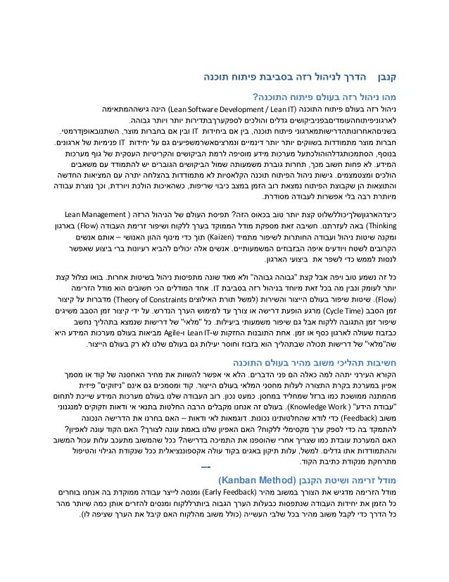 Kanban the way towards lean it - in Hebrew קנבן - הדרך לכיוון ניהול רזה יותר בעולם המחשוב