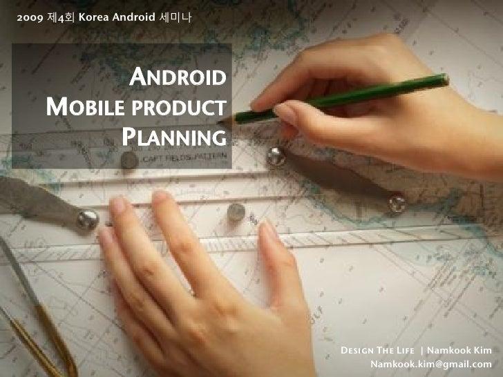2009 제4회 Korea Android 세미나                     ANDROID     MOBILE PRODUCT           PLANNING                              ...