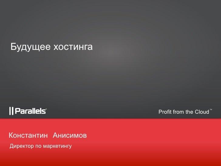 KAnisimov riw2011-hosting-future