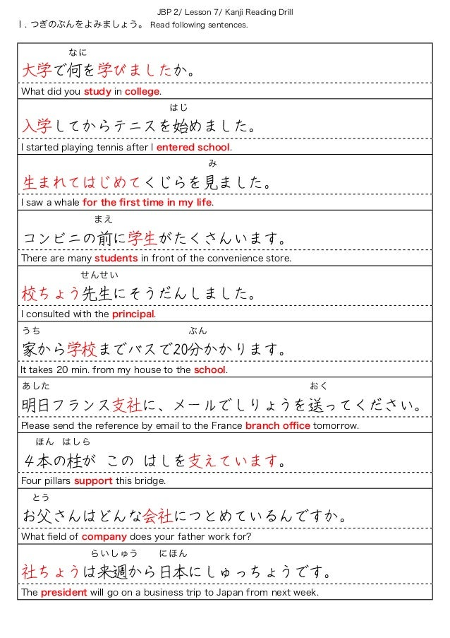 Ⅰ. つぎのぶんをよみましょう。 Read following sentences. JBP 2/ Lesson 7/ Kanji Reading Drill     なに 大学で何を学びましたか。 What did you study in ...