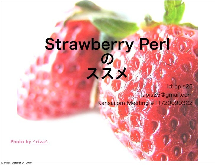Strawberry Perlのススメ@Kansai.pm#11