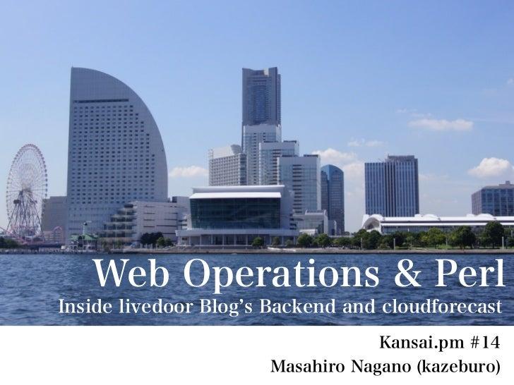 Web Operations & PerlInside livedoor Blog s Backend and cloudforecast                                  Kansai.pm #14      ...