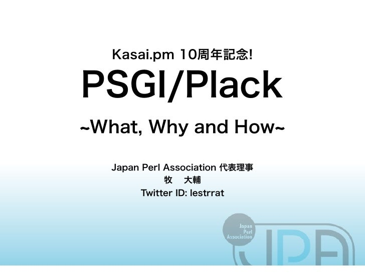 Kansai.pm 10周年記念 Plack/PSGI 入門