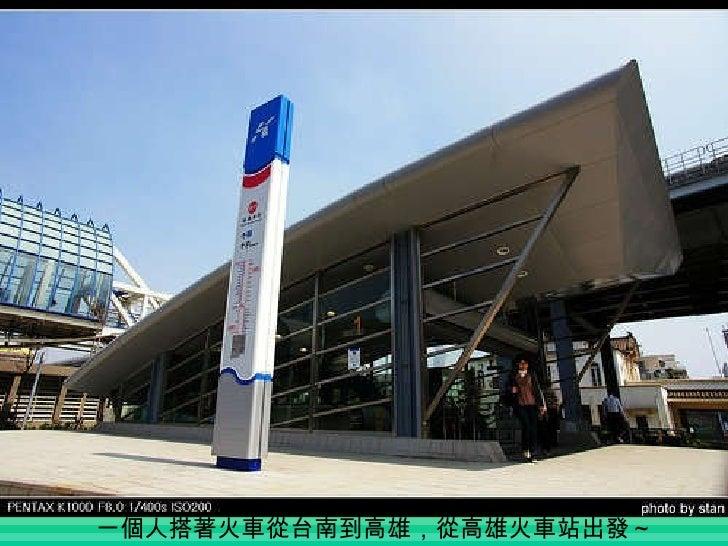 一個人搭著火車從台南到高雄,從高雄火車站出發~