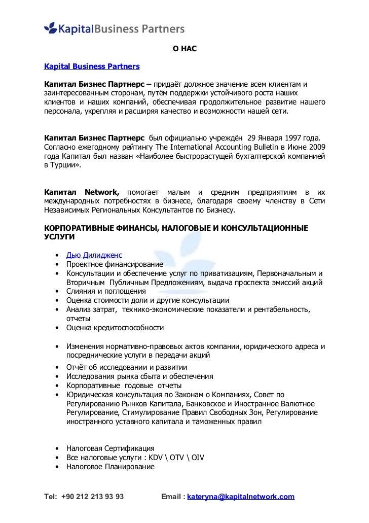 Kapital Business Partners Russian 2011