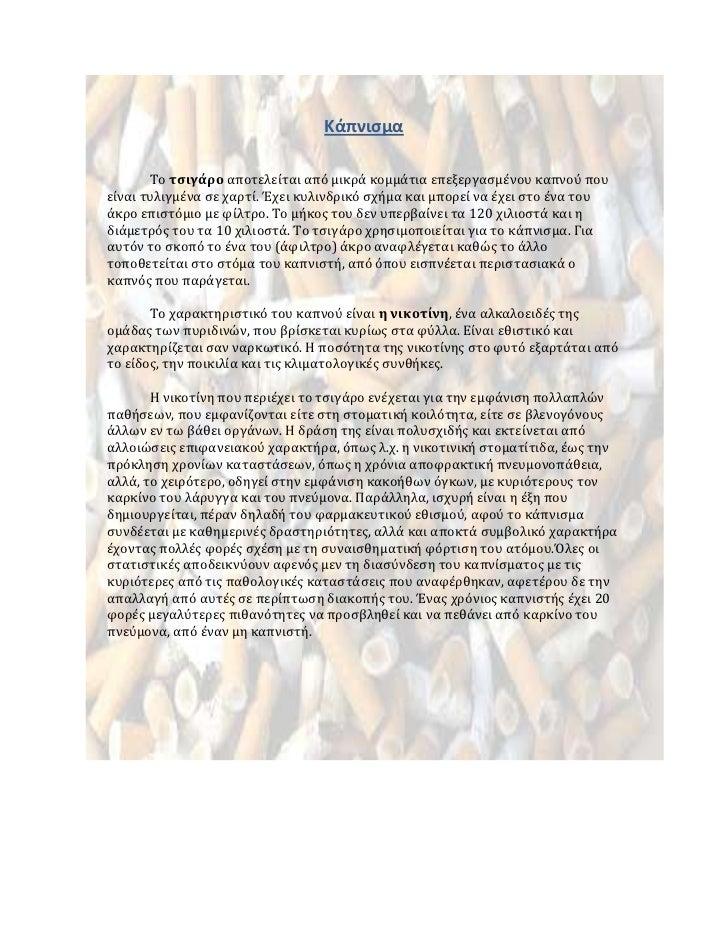 Κάπνισμα       Το τσιγάρο αποτελείται από μικρά κομμάτια επεξεργασμένου καπνού πουείναι τυλιγμένα σε χαρτί. Έχει κυλινδρικ...