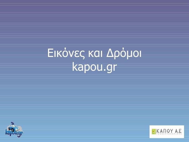 Εικόνες και Δρόμοι      kapou.gr