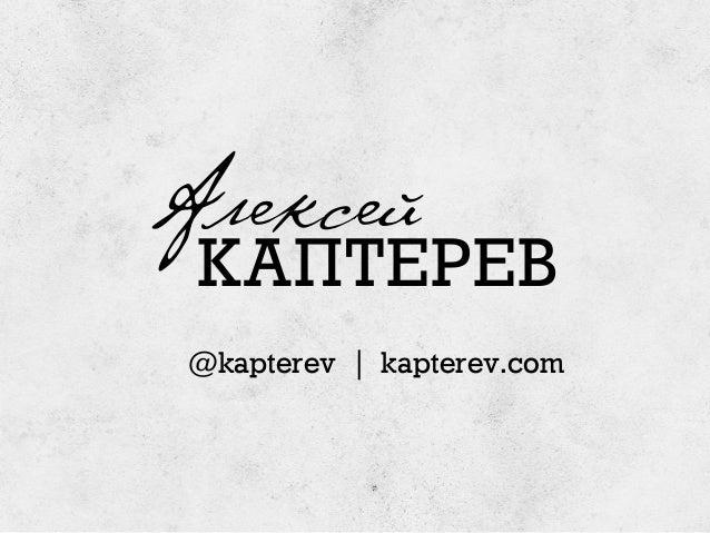Алексей КАПТЕРЕВ@kapterev | kapterev.com