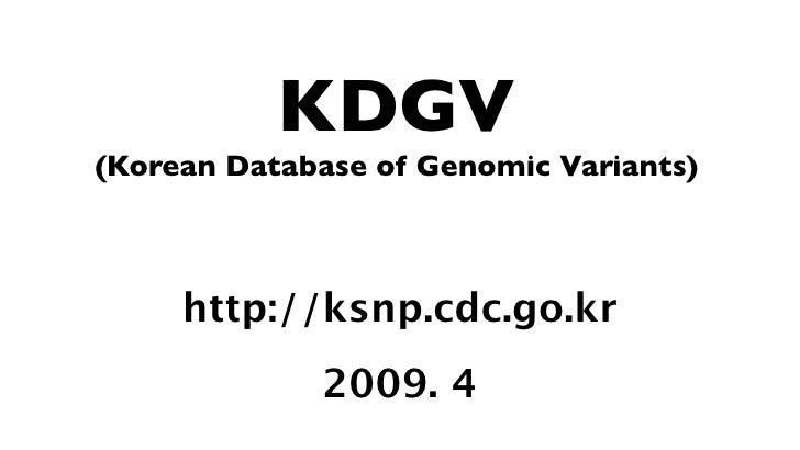 KDGV (Korean Database of Genomic Variants)         http://ksnp.cdc.go.kr              2009. 4