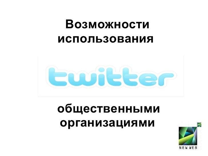 Возможности использование Твиттера общественными организациями
