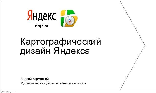 Картографический                          дизайн Яндекса                          Андрей Кармацкий                        ...