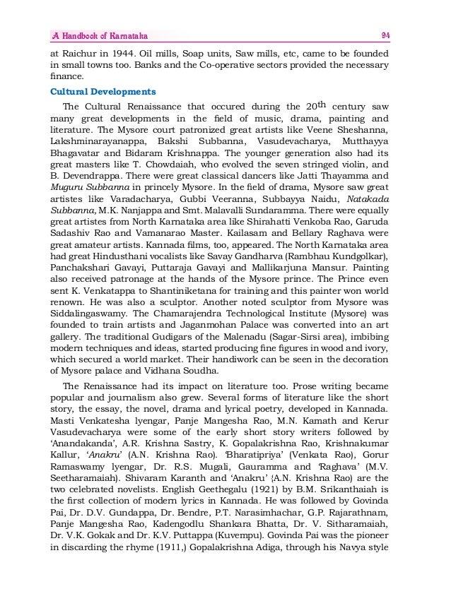 venture capital in india essay Essay on Goa and Littoral of Karnataka