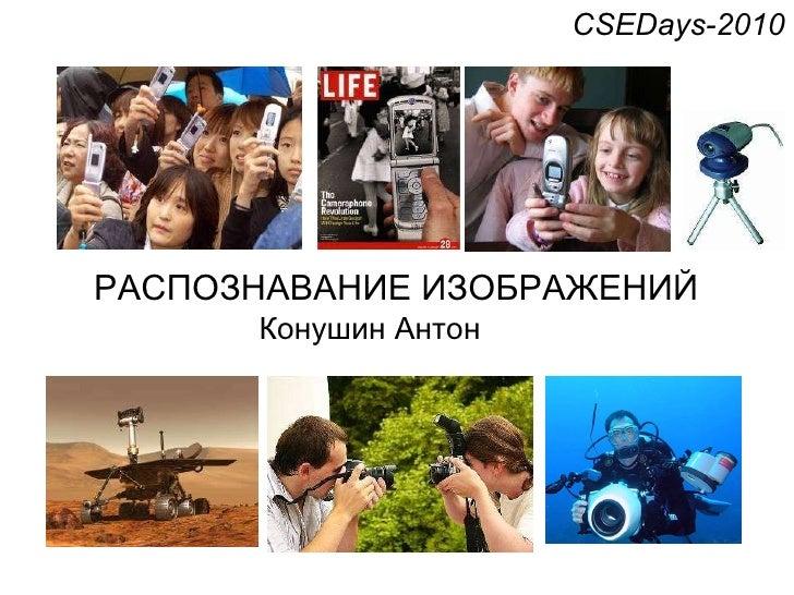 Антон Конушин_Введение
