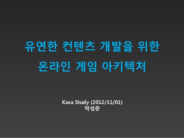 Kasa 유연한 컨텐츠 개발을 위한 온라인 게임 아키텍처