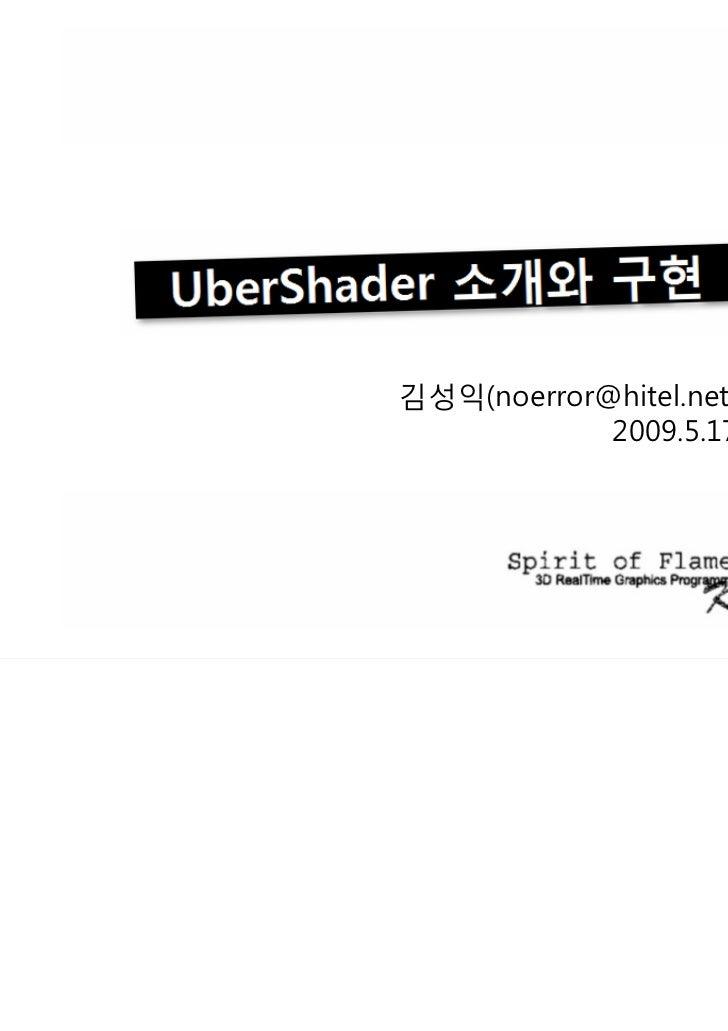 UberShader 소개와 구현      김성익(noerror@hitel.net)                  2009.5.17