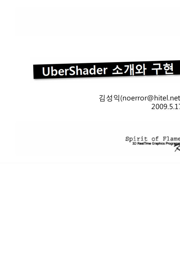 09_UberShader