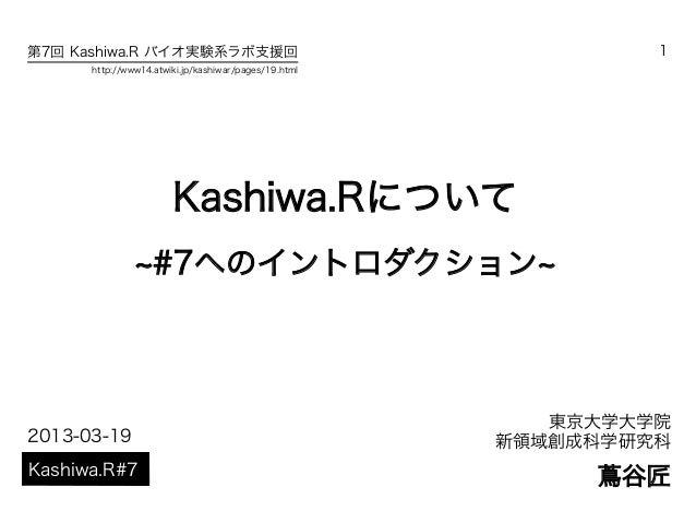 第7回 Kashiwa.R バイオ実験系ラボ支援回                                      1      http://www14.atwiki.jp/kashiwar/pages/19.html       ...