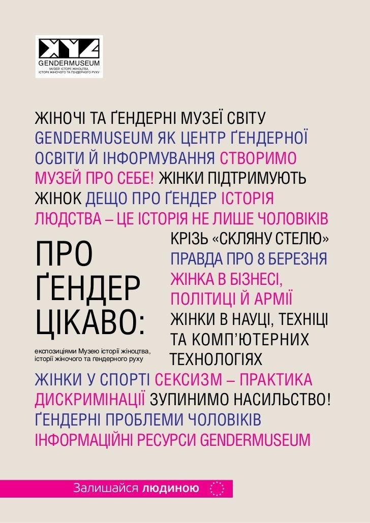 Жіночі та ґендерні музеї світуgendermuseum як центр ґендерноїосвіти й інформування створимомузей про себе! Жінки підтримую...
