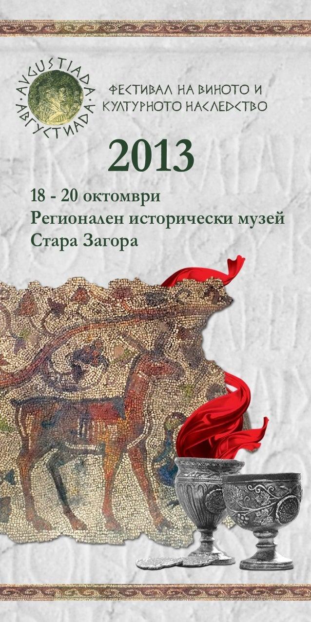 2013  18 - 20 октомври Регионален исторически музей Стара Загора