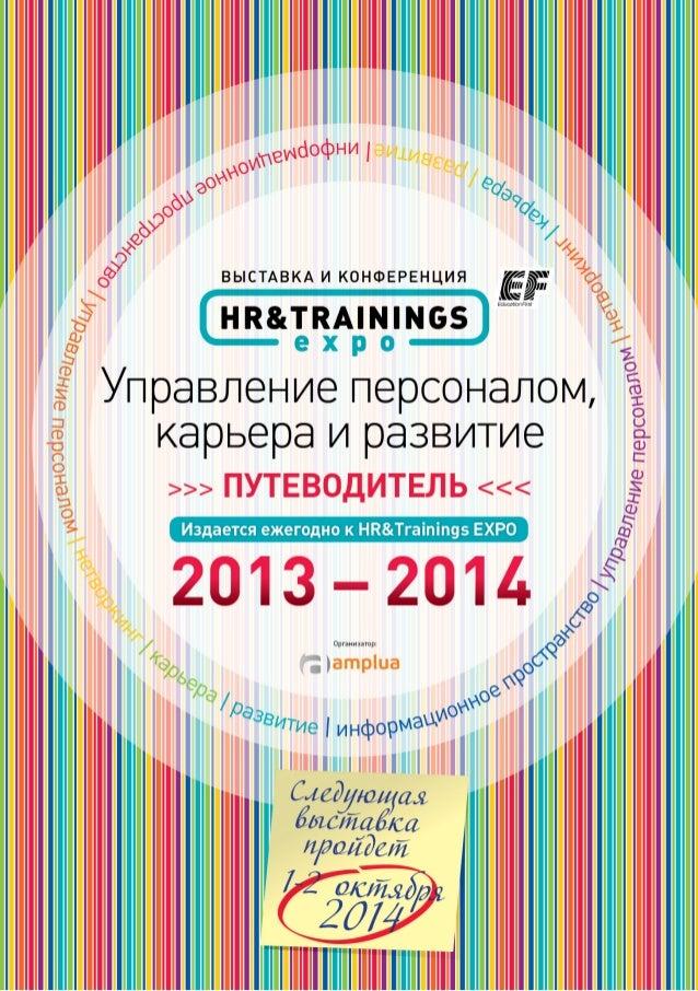 HR-Katalog 2013-2014-full