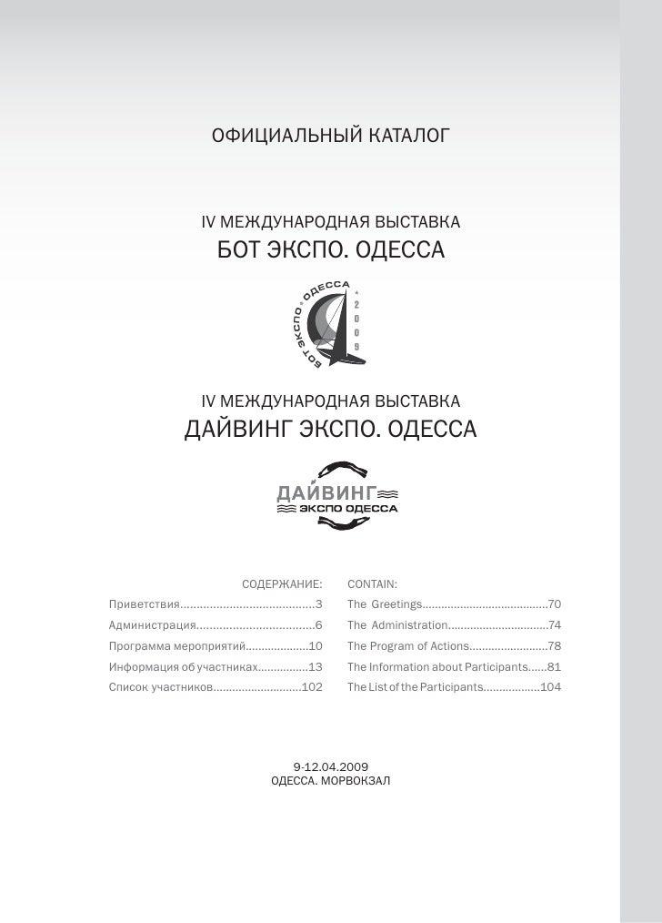 """Каталог участников выставки """"Бот Экспо. Одесса"""" и """"Дайвинг Экспо. Одесса"""" 2009, Одесса, Украина"""