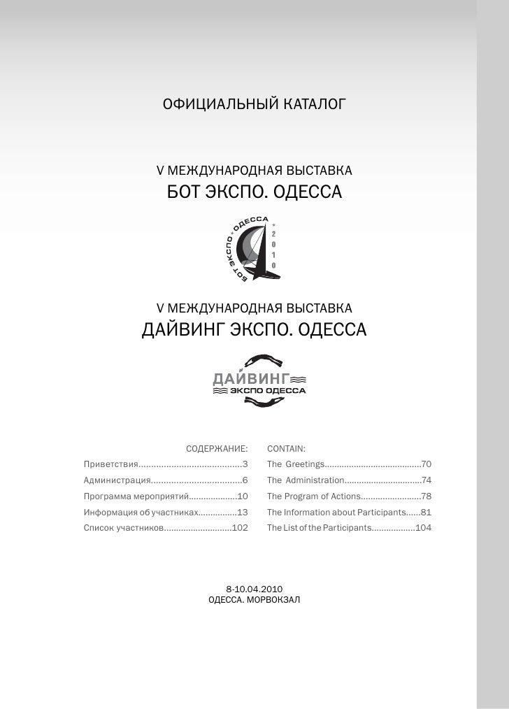 """Каталог участников выставки """"Бот Экспо. Одесса"""" и """"Дайвинг Экспо. Одесса"""" 2010, Одесса, Украина"""