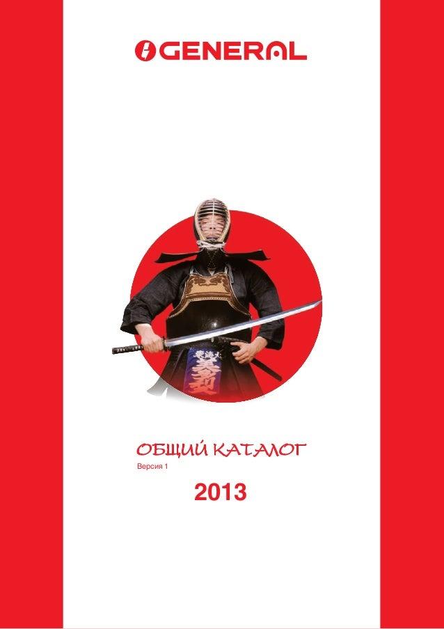 Katalog general for web 2013_opt