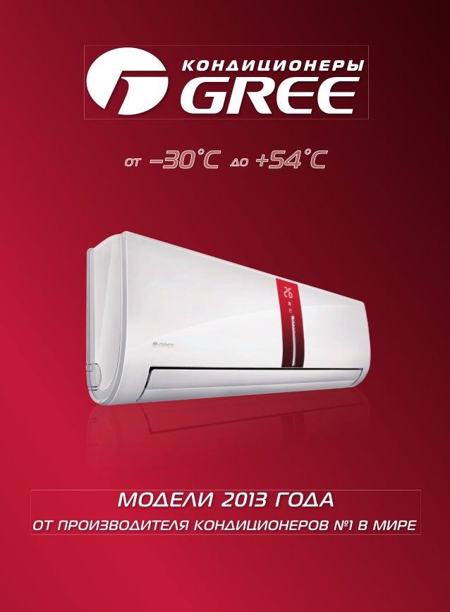 Компания GREE Electric Appliances, Inc. of Zhuhai былаоснована в 1991 году, сегодня это крупнейшее в мирепредприятие по пр...