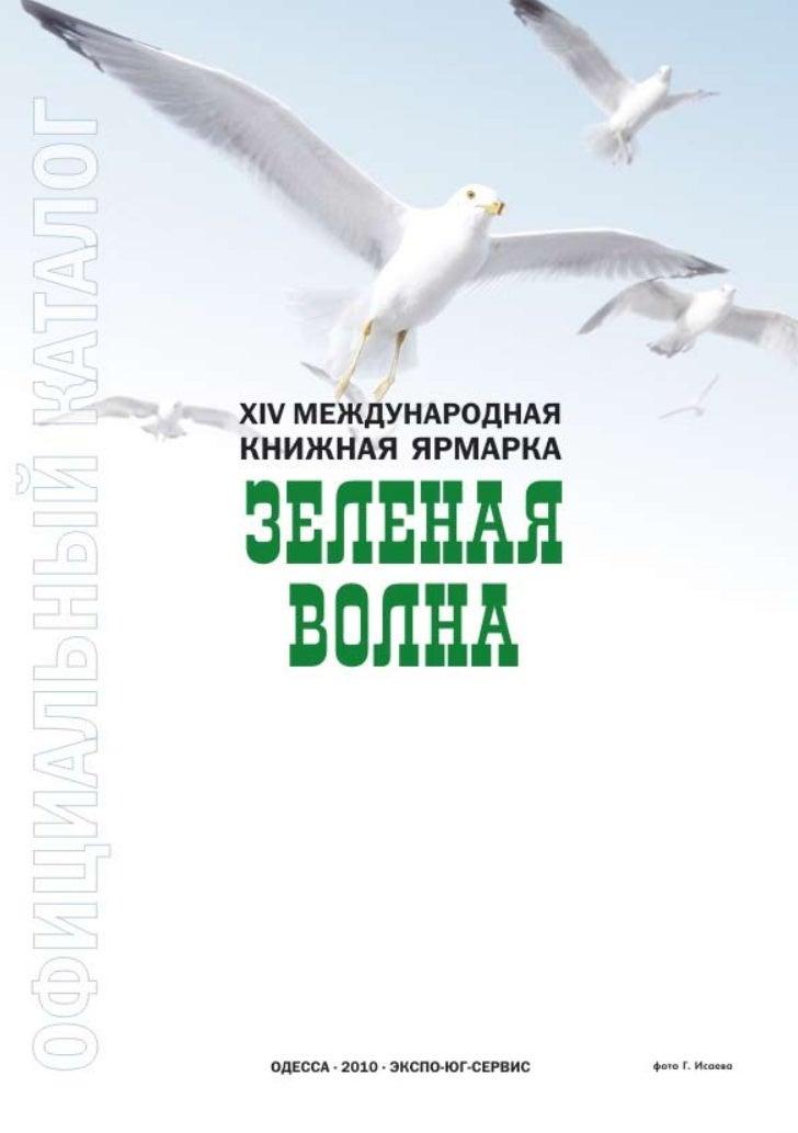 ОФИЦИАЛЬНЫЙ КАТАЛОГXIV МЕЖДУНАРОДНАЯ КНИЖНАЯ ЯРМАРКА     ЗЕЛЕНАЯ ВОЛНА            19-21.08.2010 / ОДЕССА                  ...