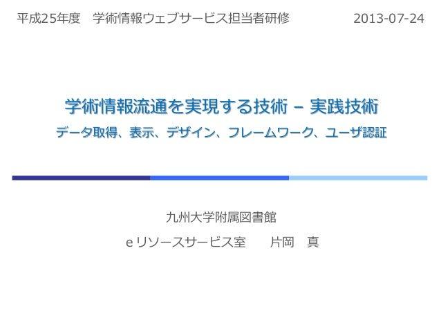 Kataoka_NII(20130724)