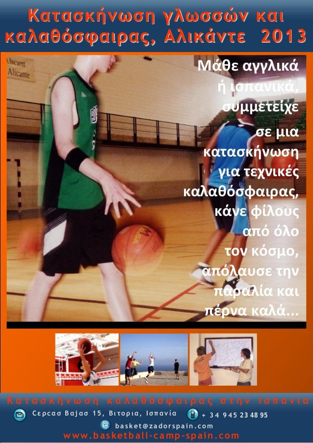 Κατασκήνωση γλωσσών και καλαθόσφαιρας στην Αλικάντε Ισπανία 2013
