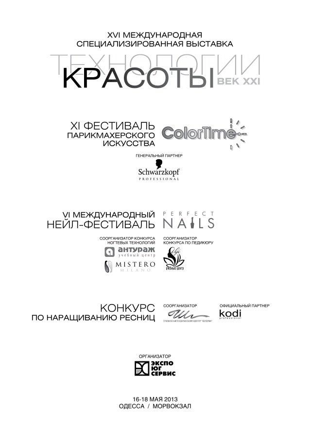 """Каталог выставки """"Технологии красоты - век XXI"""", 16-18 мая 2013, Одесса, Морвокзал"""