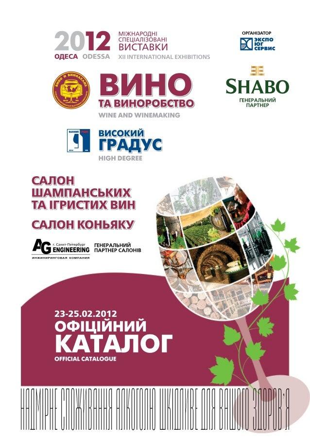 """Каталог выставки """"Вино и Виноделие"""", 23-25 февраля, 2012"""
