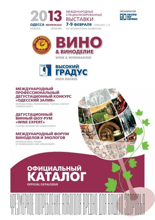"""Каталог выставки """"Вино и Виноделие"""", 7-9 февраля, 2013"""