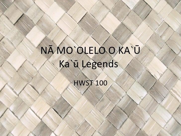 NĀ MO`OLELO O KA`Ū Ka`ū Legends HWST 100