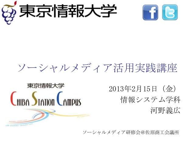 ソーシャルメディア活用実践講座20130215