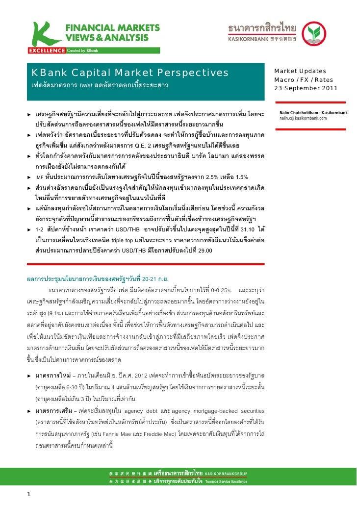 KBank capital market perspectives sep   fomc