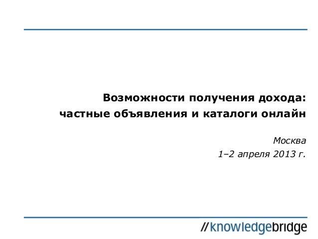 Возможности получения дохода: частные объявления и каталоги онлайн Москва 1–2 апреля 2013 г.